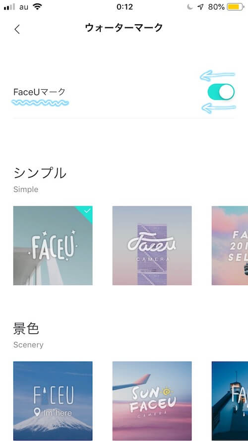 FaceUのロゴマークの設定