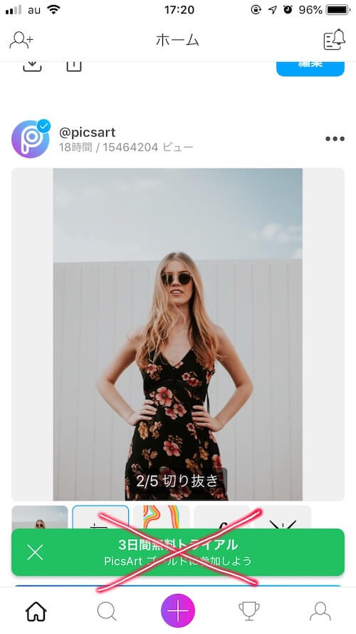 PicsArtの画面下に出る「3日間無料トライアル」ボタン
