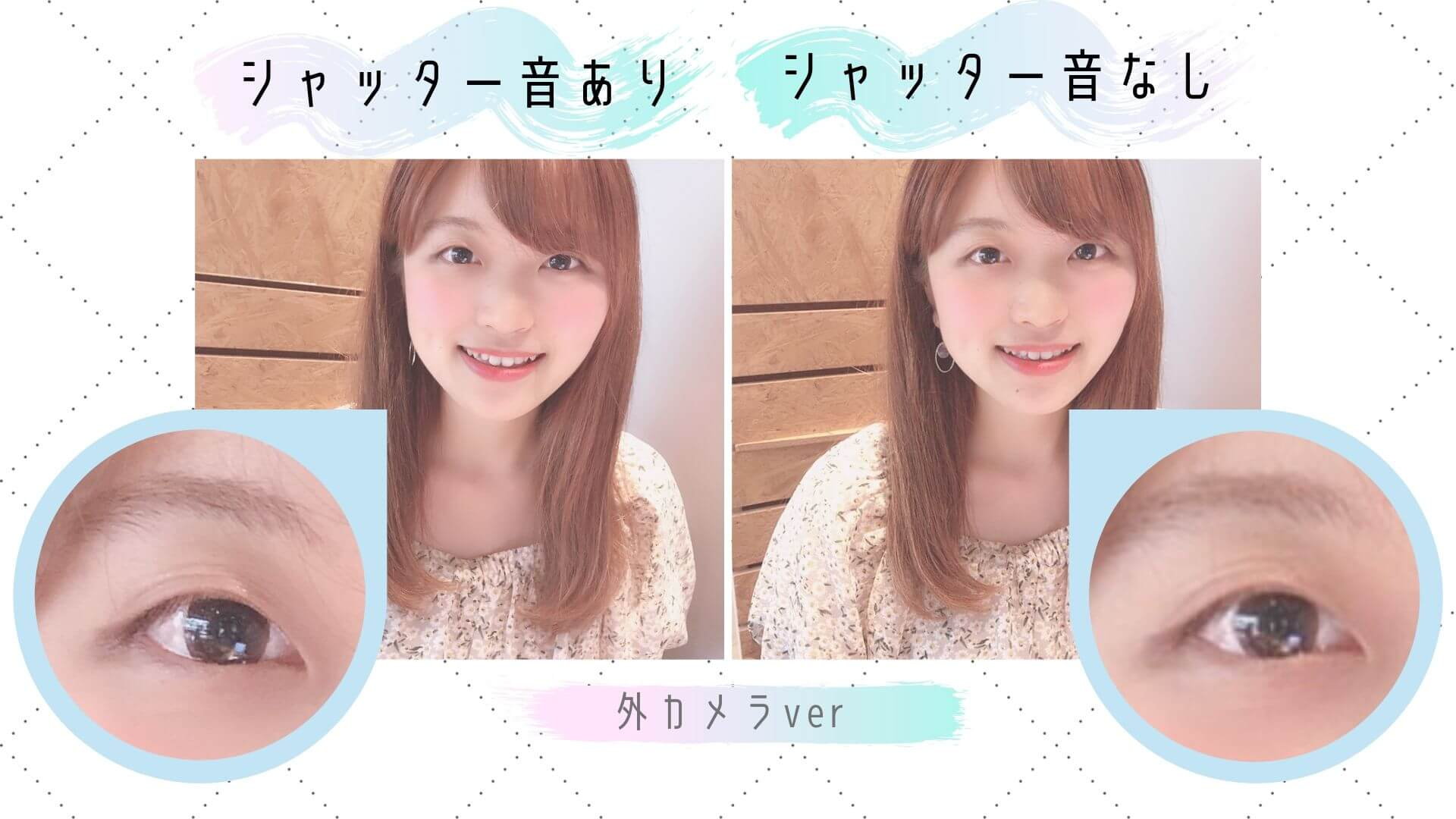 Ulikeの外カメラの画質比較(シャッター音有無)